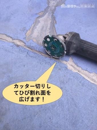 岸和田市のベランダのひび割れをカッター切して面を広げます