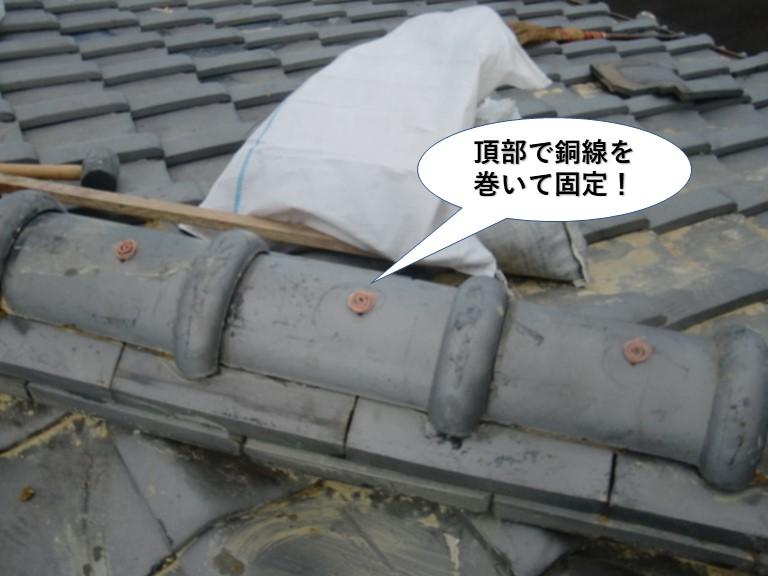 熊取町の棟の頂部で銅線を巻いて固定