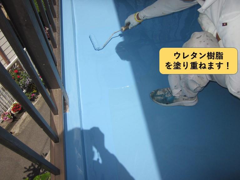 和泉市のベランダにウレタン樹脂を塗り重ねます