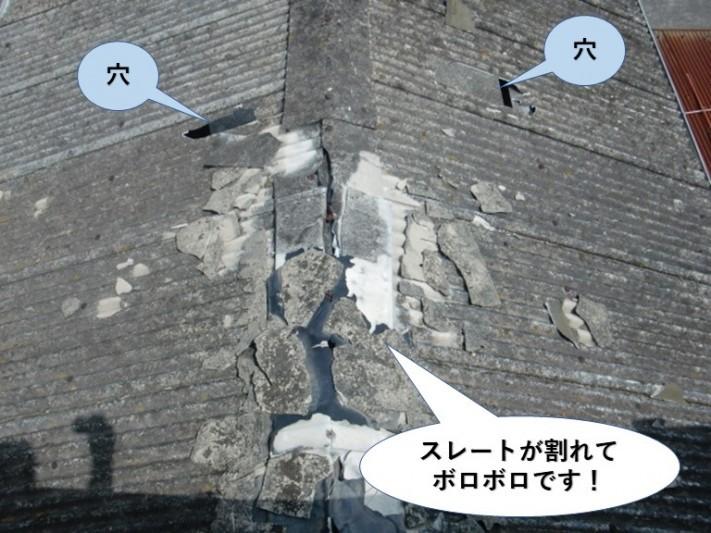 泉佐野市のスレートが割れてボロボロです