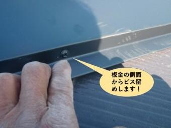 岸和田市で屋根の板金の側面からビス留め