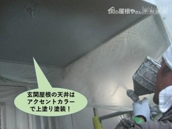 岸和田市の玄関屋根の天井はアクセントカラーで塗装
