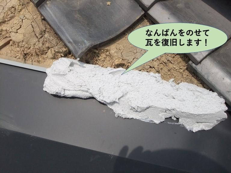 岸和田市の谷樋のサイドになんばんをのせて瓦を復旧します