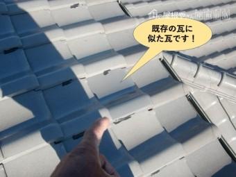 和泉市の既存の瓦に似た瓦に差し替え