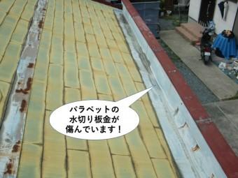 熊取町のパラペットの水切り板金が傷んでいます