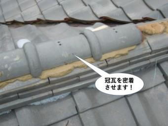 泉大津市の棟に冠瓦を密着させます