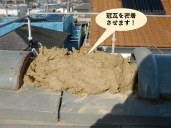 阪南市の冠瓦を密着させます