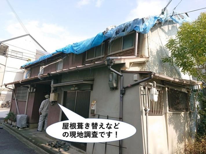 貝塚市の屋根葺き替えなどの現地調査
