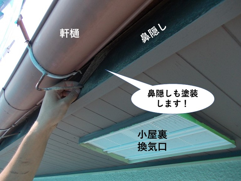 岸和田市の破風板や雨樋も塗装します