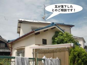 岸和田市の瓦が落下したとのご相談
