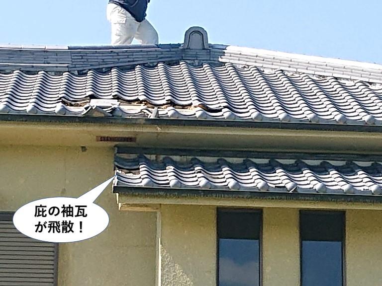 泉大津市の庇の袖瓦が飛散