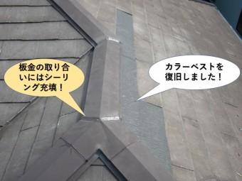 熊取町のカラーベストを復旧しました