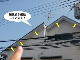 忠岡町の破風板が飛散しています!