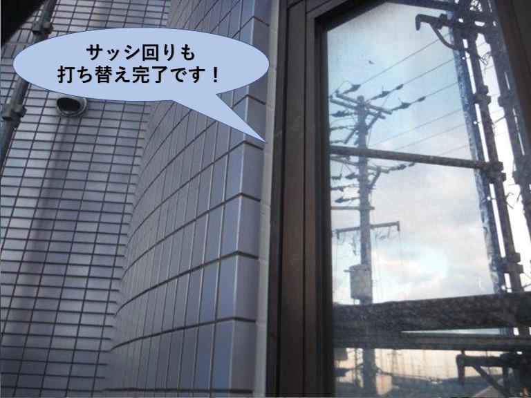 貝塚市のサッシ回りも打ち替えました