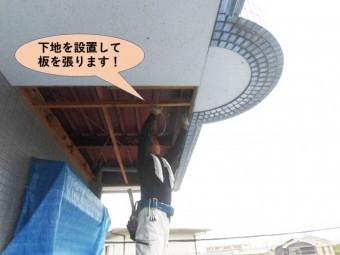 貝塚市石才の雨漏り跡修理