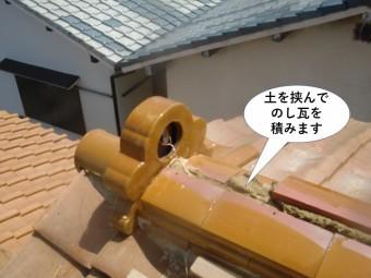 和泉市の棟に土を挟んでのし瓦を積みます