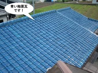 岸和田市の青い釉薬瓦です