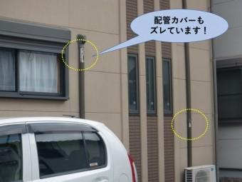 貝塚市のエアコンの配管カバーもズレています