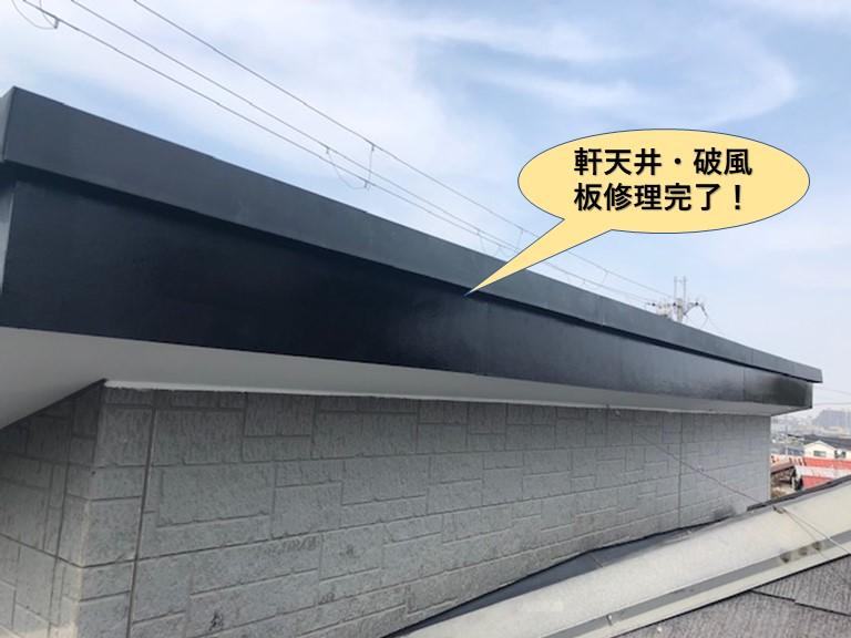 貝塚市の破風板・軒天井修理完了