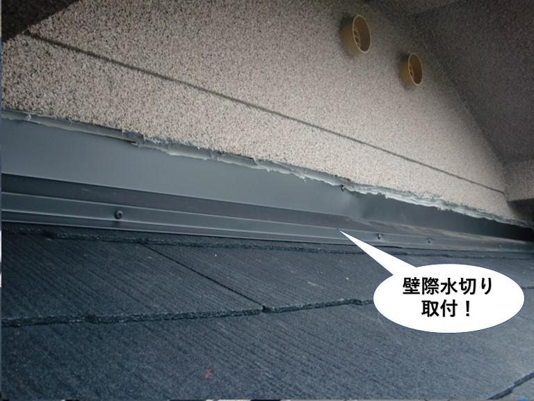 岸和田市で壁際水切り取付