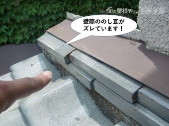 泉佐野市の壁際ののし瓦がズレています