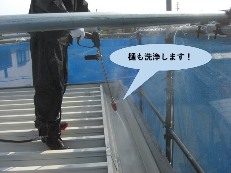 岸和田市の樋も洗浄します