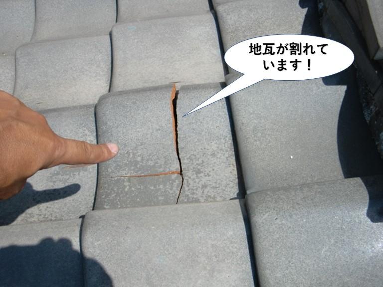 泉大津市の地瓦が割れています