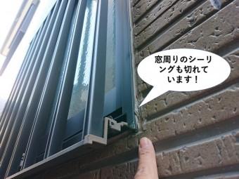 忠岡町の窓周りのシーリングも切れています