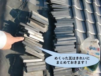 岸和田市の屋根のめくった瓦はきれいにまとめておきます