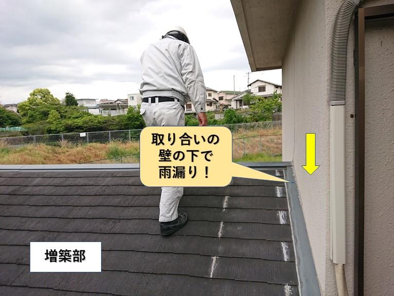 和泉市の増築部の取り合いの壁の下で雨漏り