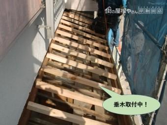 岸和田市の下屋に垂木取付中