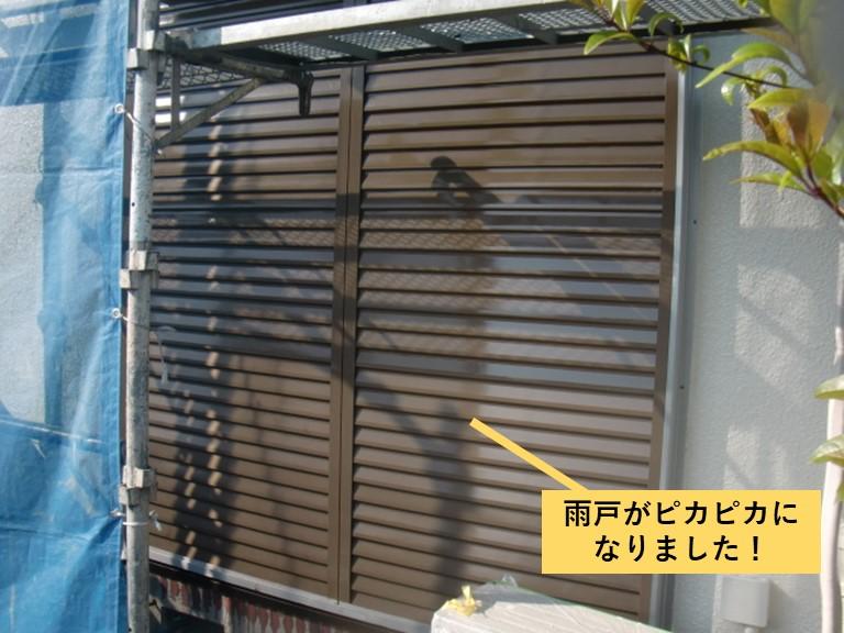貝塚市の雨戸がピカピカになりました