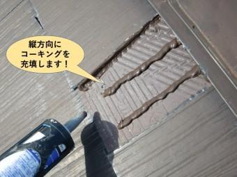 岸和田市の屋根の流れの方向にコーキングを充填
