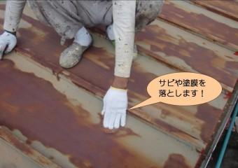 泉北郡忠岡町の車庫の屋根のサビや塗膜を落とします!