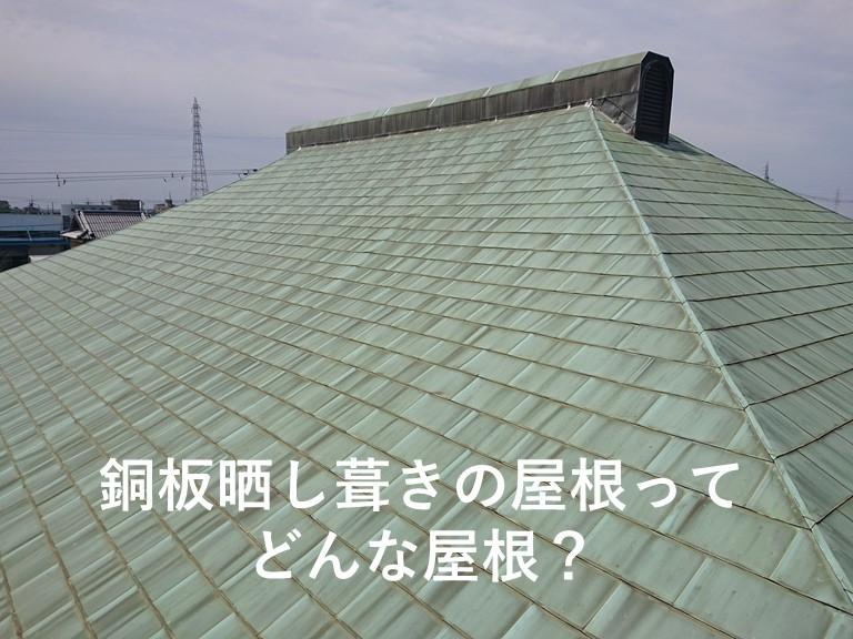 岸和田市・銅板晒し葺きの屋根ってどんな屋根?