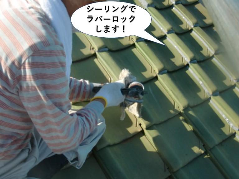 泉大津市の屋根をシーリングでラバーロックします