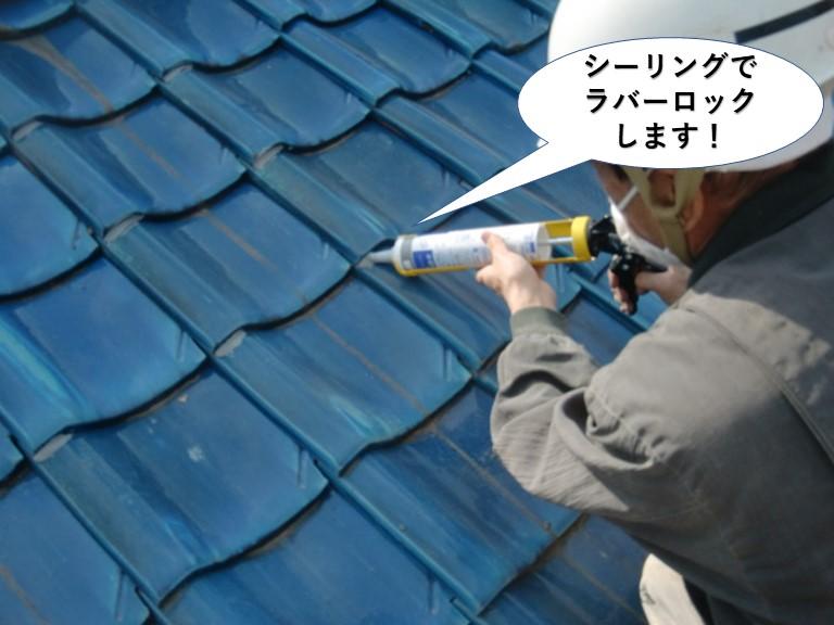 岸和田市の屋根をシーリングでラバーロックします