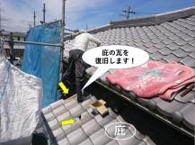 泉大津市の台風で雨漏り解消のため桟瓦と庇の瓦の修理をしたお客様の声