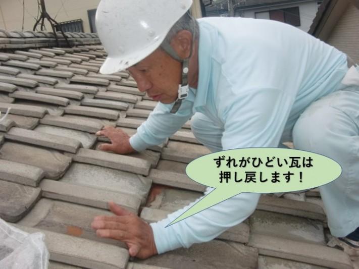 泉大津市のずれがひどい瓦は押し戻します