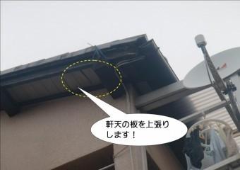 貝塚市永吉の軒天井板上張