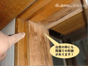 岸和田市のキッチンの出窓の枠にも雨漏りの形跡があります