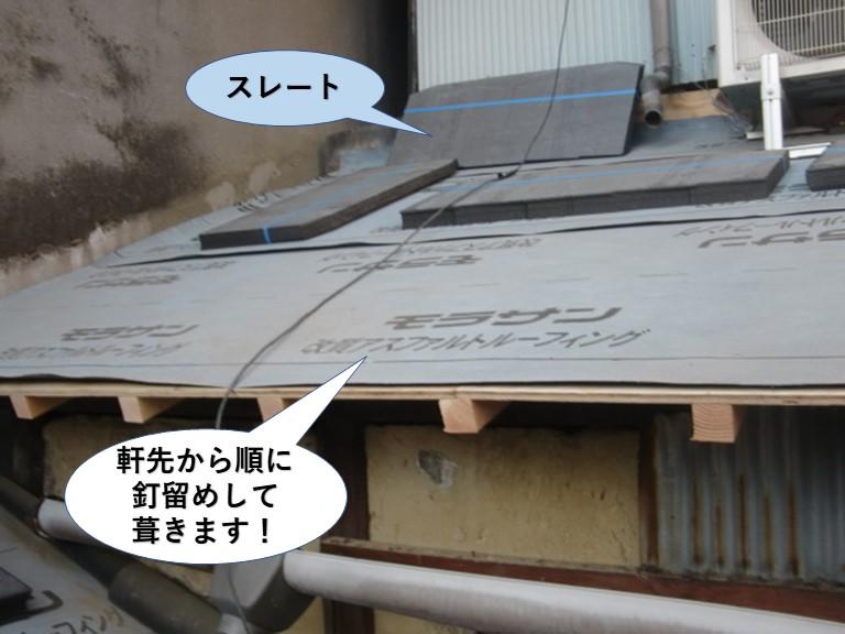 熊取町の下屋にスレートを軒先から順に釘留めして葺きます