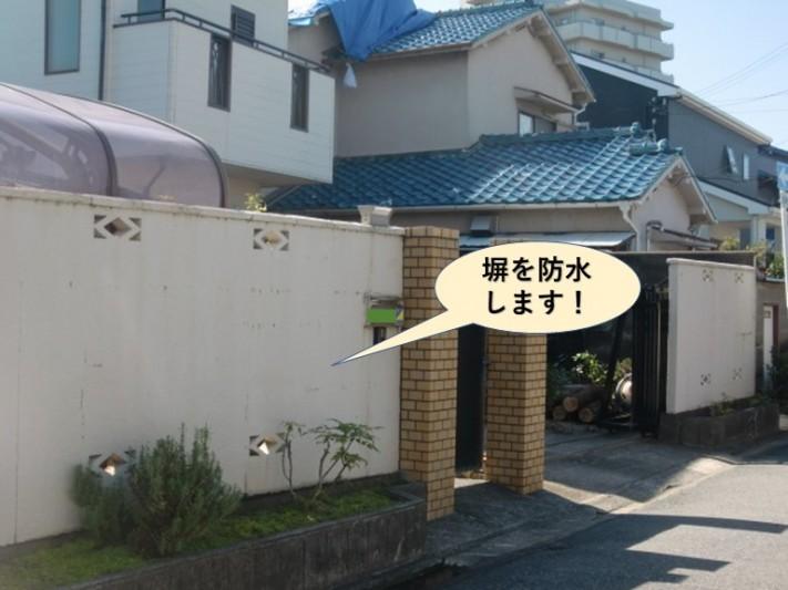 和泉市の塀を防水します