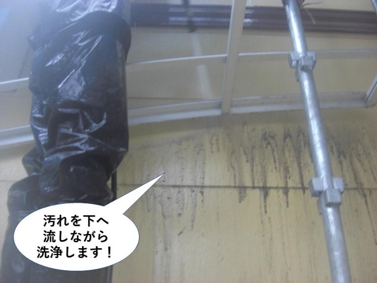 阪南市の汚れを下へ流しながら洗浄します