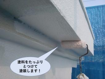 泉佐野市で塗料をたっぷりとつけて塗装