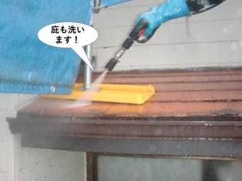 泉佐野市の庇も洗います