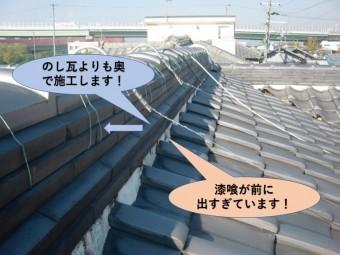 岸和田市の漆喰をのし瓦よりも奥で施工