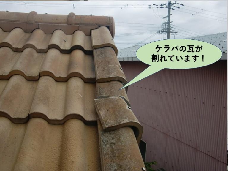 泉佐野市のケラバの瓦が割れています