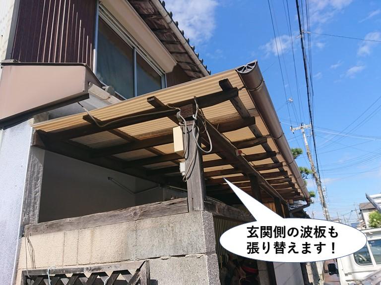 熊取町の玄関側の波板も張り替えます