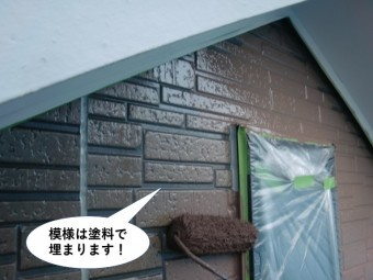 忠岡町のサイディングの模様は塗料で埋まります